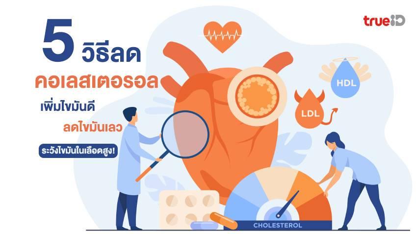5 วิธีลดคอเลสเตอรอลสูง ไขมันในเลือดสูง เพิ่มไขมันดี ลดไขมันเลว!