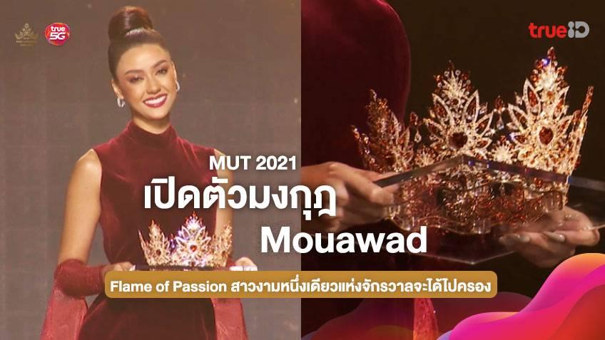 หนึ่งเดียว! เปิดตัวมงกุฎ Flame of Passion จาก Mouawad งดงามสมมง MUT 2021