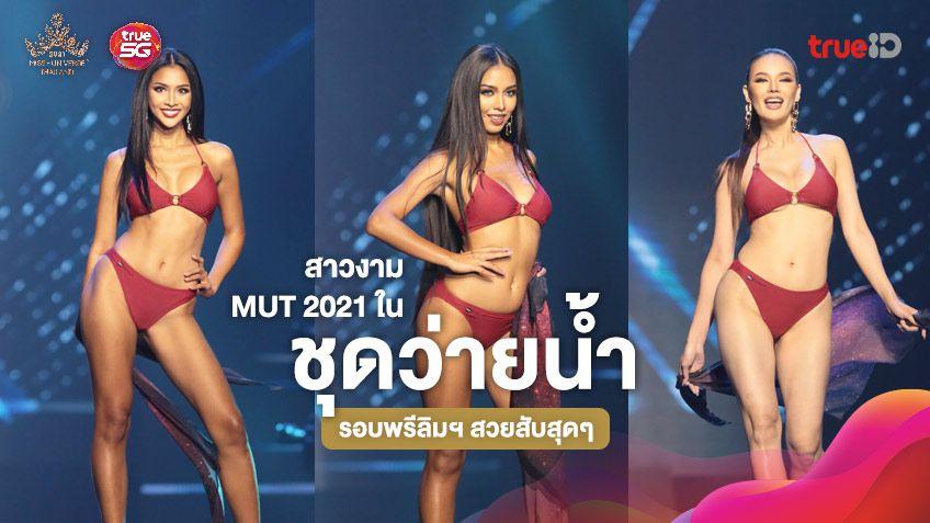 ซูม 30 สาวงาม MUT 2021 ในชุดว่ายน้ำ รอบพรีลิมฯ สวยแบบสับๆ !